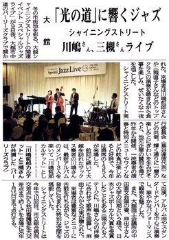 北鹿新聞の記事.jpg