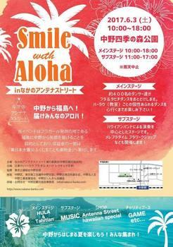中野フライベントチラシ.jpg